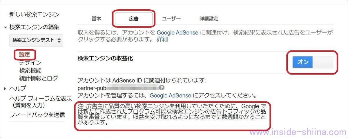 アドセンスの管理ツールで検索エンジンの設定を編集8