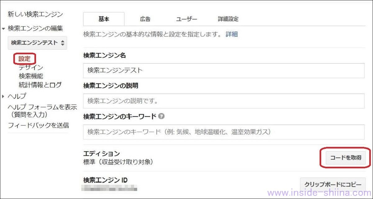 アドセンスの管理ツールで検索エンジンの設定を編集9