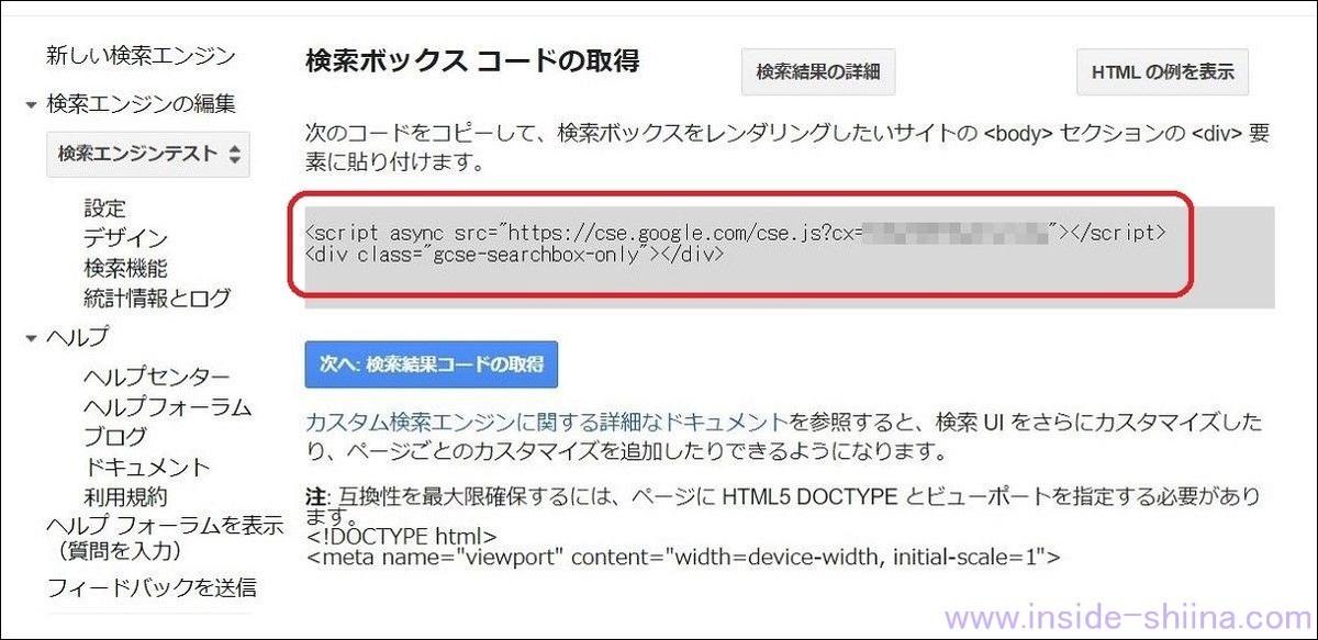アドセンスの管理ツールで検索エンジンの設定を編集10