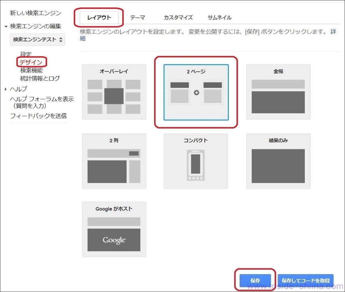 アドセンスの検索エンジン(検索ボックス)のおすすめ設定2:レイアウト変更
