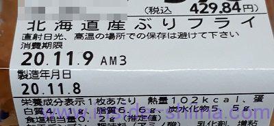 北海道産ぶりフライ カロリー 糖質