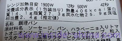 ダブルホットドッグ(チリ&チーズ)(ミニストップ) カロリー 糖質