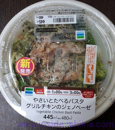 やさいと食べるパスタ グリルチキンのジェノベーゼ(ファミマ)