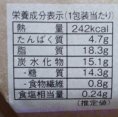 麗溶け(うるどけ)チーズテリーヌ(ローソン) カロリー 糖質