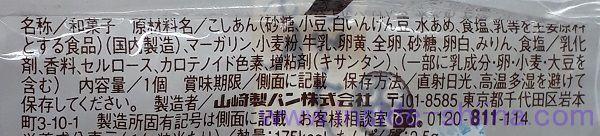 ヤマザキ パイまんじゅうこしあんの原材料は!
