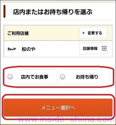 松屋のモバイルオーダーの使い方【注文編】2