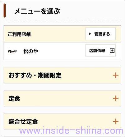 松屋のモバイルオーダーの使い方【注文編】3