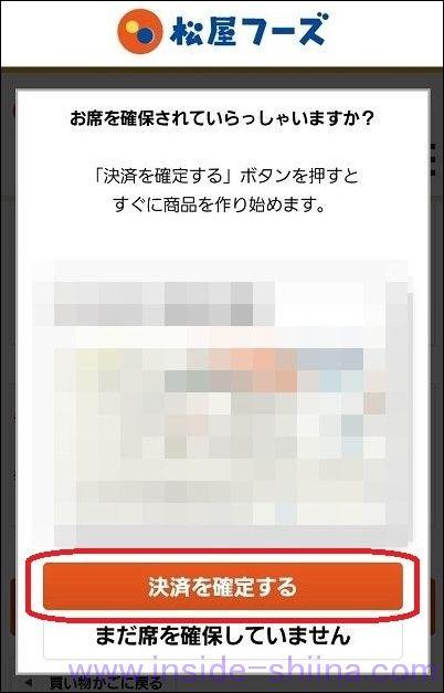 松屋のモバイルオーダーの使い方【注文編】7