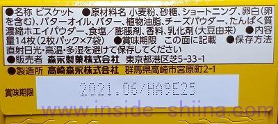 森永製菓 チョイスビスケットの原材料と賞味期限は!