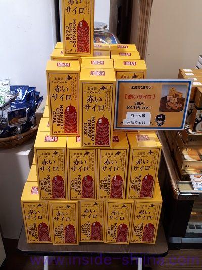 赤いサイロは東京の有楽町、北海道どさんこプラザで買える!