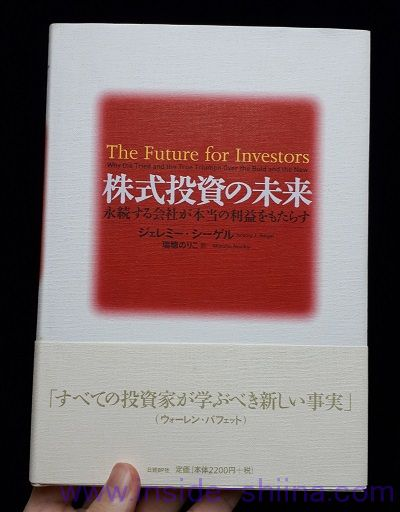 株式投資の未来 投資家 おすすめ