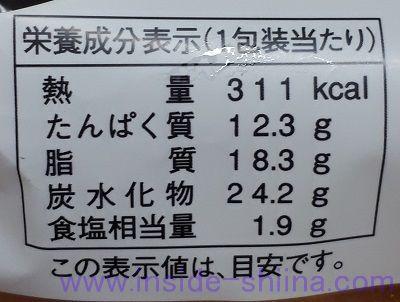玉ねぎたっぷりトマトソースのホットドッグ(ヤマザキ) カロリー 糖質