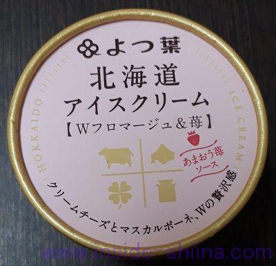 北海道アイスクリーム【Wフロマージュ&苺】(よつ葉)
