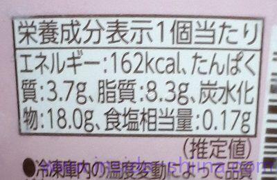 北海道アイスクリーム【Wフロマージュ&苺】(よつ葉) カロリー 糖質