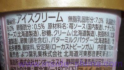 北海道アイスクリーム【Wフロマージュ&苺】(よつ葉) アイスクリーム
