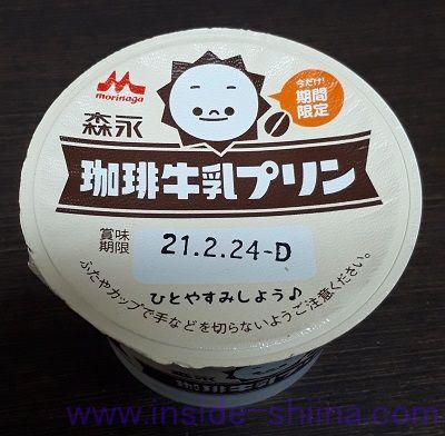 珈琲牛乳プリン(森永)