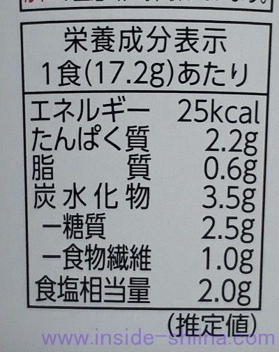 5種の海藻梅風味(ファミマ) カロリー 糖質