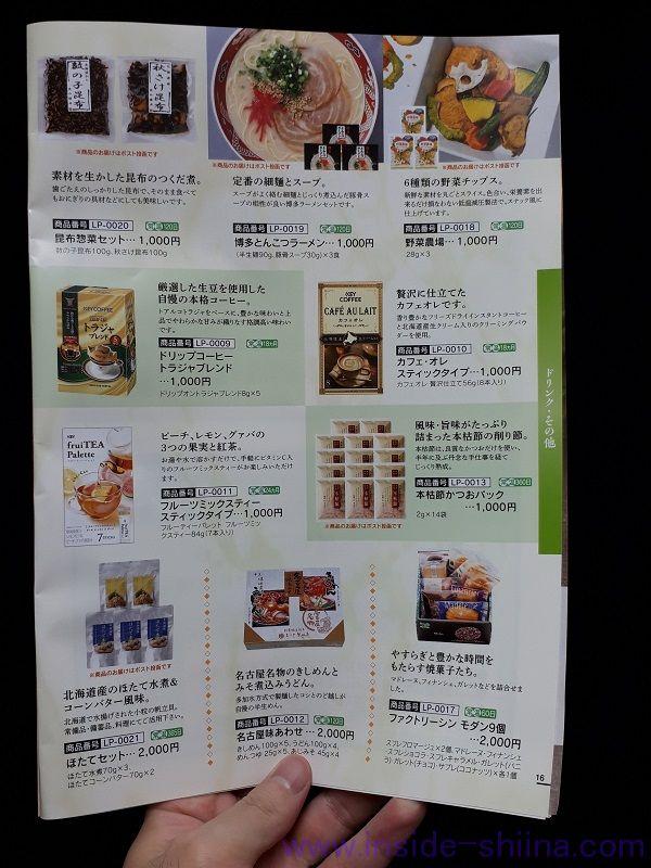 通販カタログギフト「逸品倶楽部」2020年12月版 2000円以下の商品