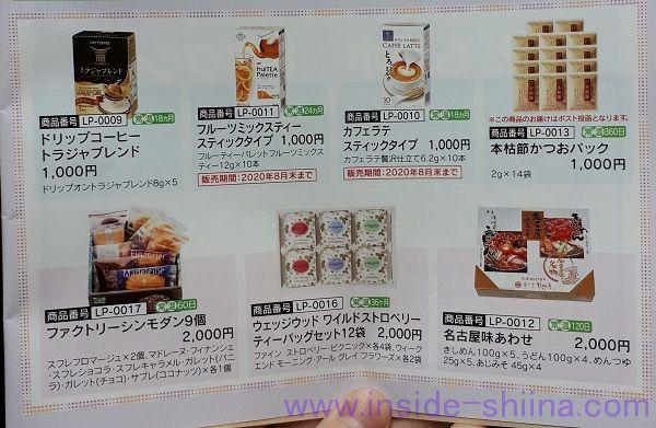 逸品倶楽部2020年6月版の1,000円分と2,000円分の商品