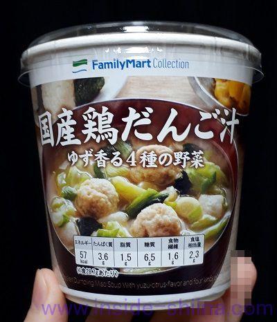 国産鶏だんご汁ゆず香る4種の野菜(ファミマ)