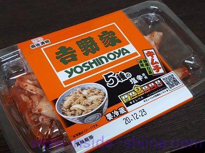 吉野家白菜キムチ(備後漬物)
