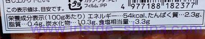 吉野家白菜キムチ(備後漬物) カロリー 糖質