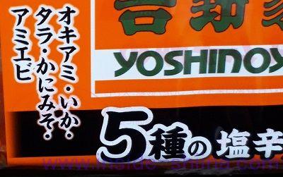 吉野家白菜キムチ(備後漬物) 5種類の塩辛