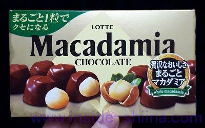 まるごと!ロッテ マカダミアチョコレートもおいしい!1粒のカロリー、糖質は!