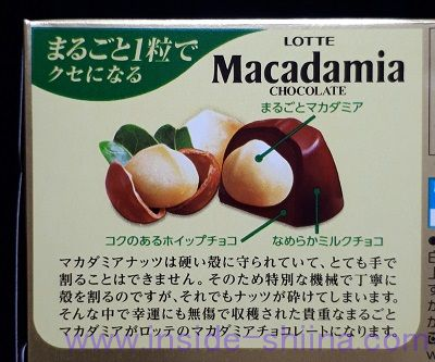 ロッテ マカダミアチョコレートとは!いつから販売?