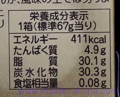 ロッテ マカダミアチョコレート、1粒のカロリー、糖質は!