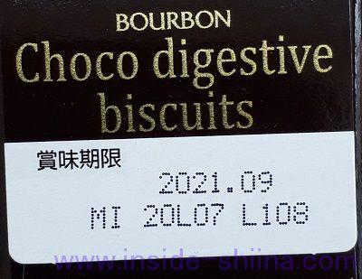 ブルボン チョコダイジェスティブビスケットの賞味期限は!