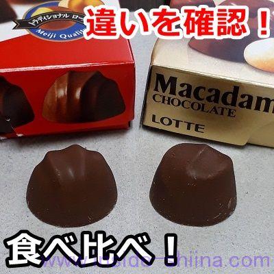 マカダミアチョコレート!明治とロッテの違いを比較!どちらがおすすめなのか?