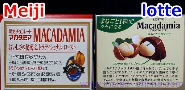 マカダミアチョコシーチキン!明治とロッテのカタログスペックの違いを比較