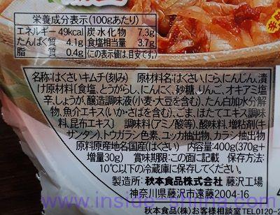 オモニの極旨キムチ カロリー 糖質