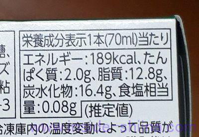 至福のミルク(よつ葉) カロリー 糖質