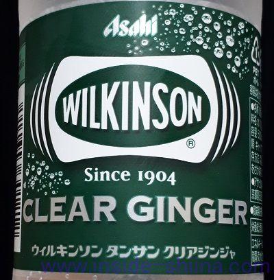 ウィルキンソンタンサン クリアジンジャの味は!