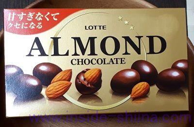 ロッテ アーモンドチョコレートは何粒入り?1粒のカロリー、糖質は!