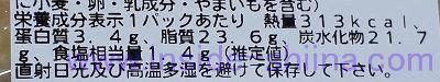 山芋磯辺天ぷら カロリー 糖質