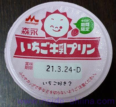 いちご牛乳プリン