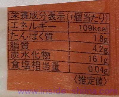 土佐銘菓!浜幸「かんざし」のカロリー、糖質、脂質は!