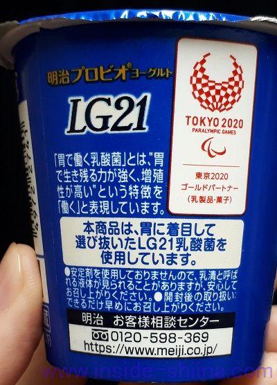 明治 LG21ヨーグルトとは!