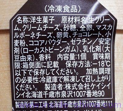 ルタオのチョコレートケーキ「ショコラドゥーブル」の原材料!
