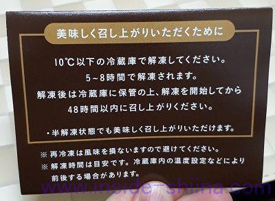 ルタオのチョコレートケーキ「ショコラドゥーブル」の解凍時間!