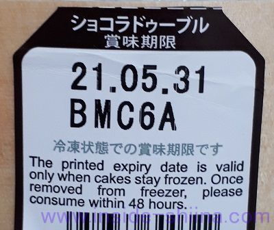 ルタオのチョコレートケーキ「ショコラドゥーブル」の賞味期限!