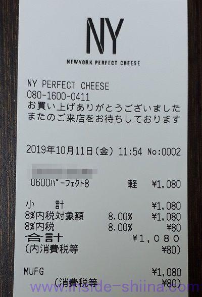 ニューヨークパーフェクトチーズ 賞味期限