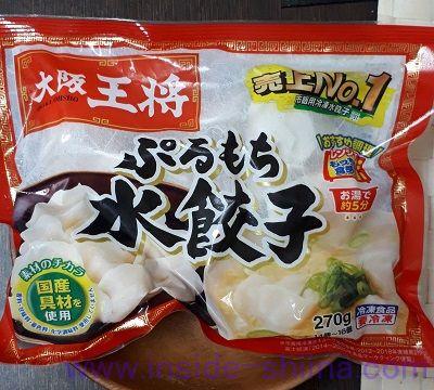 大阪王将 ぷるもち水餃子