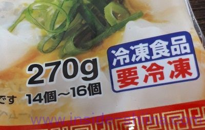 大阪王将 ぷるもち水餃子 270g