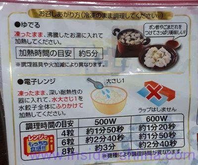 大阪王将 ぷるもち水餃子 調理方法