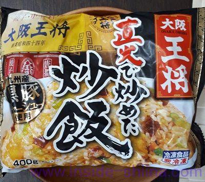 大阪王将 直火で炒めた炒飯