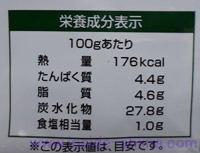 大阪王将 直火で炒めた炒飯 カロリー 糖質